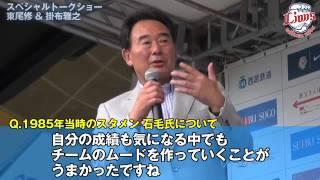 5/20 東尾・掛布両氏によるOBトークショー