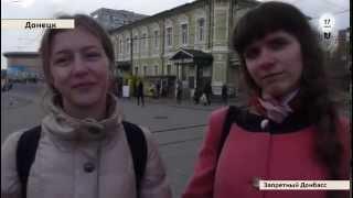 Запретный Донбасс. 17 канал спрашивал, как живется в ДНР