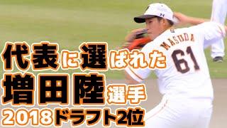【巨人二軍】増田陸の現在。守備練習や打撃練習の様子。ジャイアンツ球場