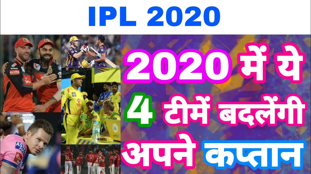 List Of World Cup Teams 2020.Ipl 2020 List Of 4 Teams With New Captains This Year World Cup 2019 My Cricket Production