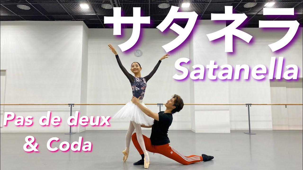 【本気バレエ】サタネラのパ・ド・ドゥ&コーダ   Satanella Pas de deux and Coda