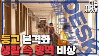 """초등학생 등교..""""'생활 속 방역' 꼭 지키세요""""/대전…"""