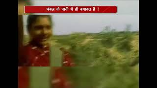 Video STORY OF CHAMBAL download MP3, 3GP, MP4, WEBM, AVI, FLV November 2017