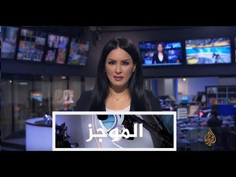 موجز الأخبار - الواحدة ظهرا  22/07/2017  - نشر قبل 3 ساعة