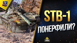 STB-1 ПОНЕРФИЛИ В ПАТЧЕ 1.5.1? / НАФИГА ТАК ДЕЛАТЬ?