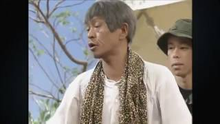 ものごっつええ感じスペシャル(2001年)より「野生の王国」 出演:ダウン...