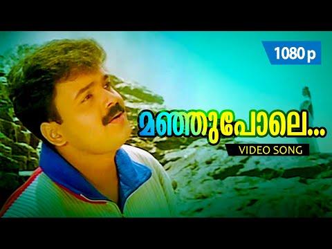 Manju Pole Lyrics - Manju Pole Lyrics Malayalam - മഞ്ഞുപോലെ മാന്കുഞ്ഞു പോലെ