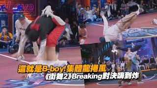 b boy2breaking2