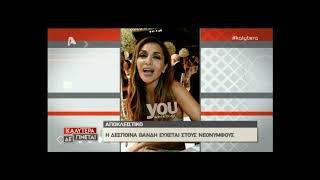 Ευχές Δέσποινας Βανδή για τον γάμο του Ρέμου- Μπόσνιακ
