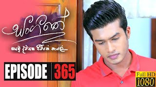 Sangeethe | Episode 365 14th September 2020 Thumbnail