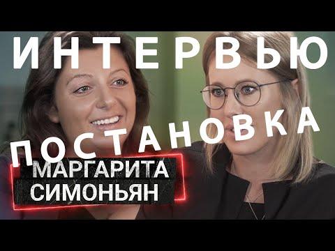 Симонян Собчак Интервью Провал и Постановка