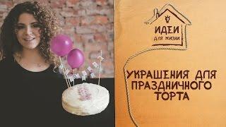 День рождения канала: украшения для торта [Идеи для жизни]