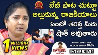 Singer Baby About Chiranjeevi - Village Singer Baby Exclusive Interview - Swetha Reddy
