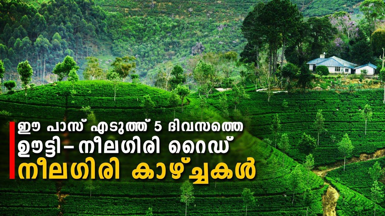 Download Ooty Tourist Places Malayalam   Exploring Nilagiri   Ooty Trip 4 Days Plan