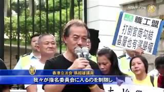 貧困層には投票権必要ない? 香港30以上の市民団体がデモ 20141024