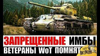 ЗАПРЕЩЕННЫЕ ИМБЫ В 2019! ИХ ЗНАЮТ ТОЛЬКО ВЕТЕРАНЫ World of Tanks