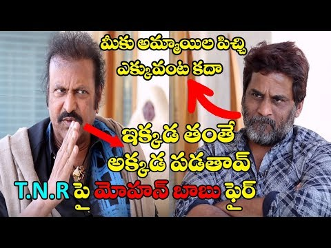 Mohan Babu Mind Blowing Answers in a Interview ~ Hyper Entertainments