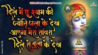 Video Dil Mein Tu Shyam Naam Ki Jyoti Jala Ke Dekh   Best Krishna Bhajan   Skylark Infotainment download MP3, 3GP, MP4, WEBM, AVI, FLV Juli 2018