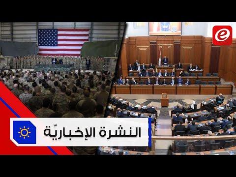 موجز الأخبار:الإستشارات النيابية قائمة يوم الإثنين وأميركا لن ترسل 14 ألف جندي الى الشرق الأوسط