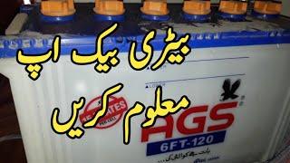 Battery backup check Urdu hindi Atta Infirmation