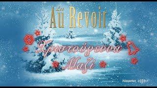 Les Au Revoir - Χριστούγεννα Μαζί   Xristougenna Mazi (Official Lyric Video)