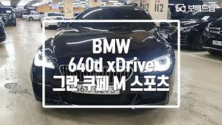 2016 BMW 640d xDrive 그란 쿠페 M 스…