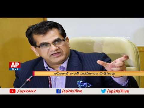 Niti Aayog CEO Amitabh Kant Gets Extension till June 30 2019 | AP24x7