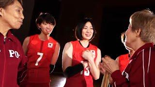 日本代表女子バレー現役選手と