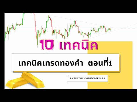 10 เทคนิค เทรดทองคำให้ได้กำไร ตอนที่ 1 By Toptrader