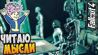 Fallout 4 Прохождение  ЧИТАЮ МЫСЛИ 21