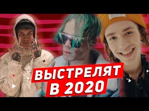 ЭТИ РЭПЕРЫ ТОЧНО ВЗОРВУТ В 2020 ГОДУ