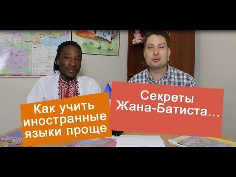 Секреты Жана-Батиста: как учить иностранные языки.