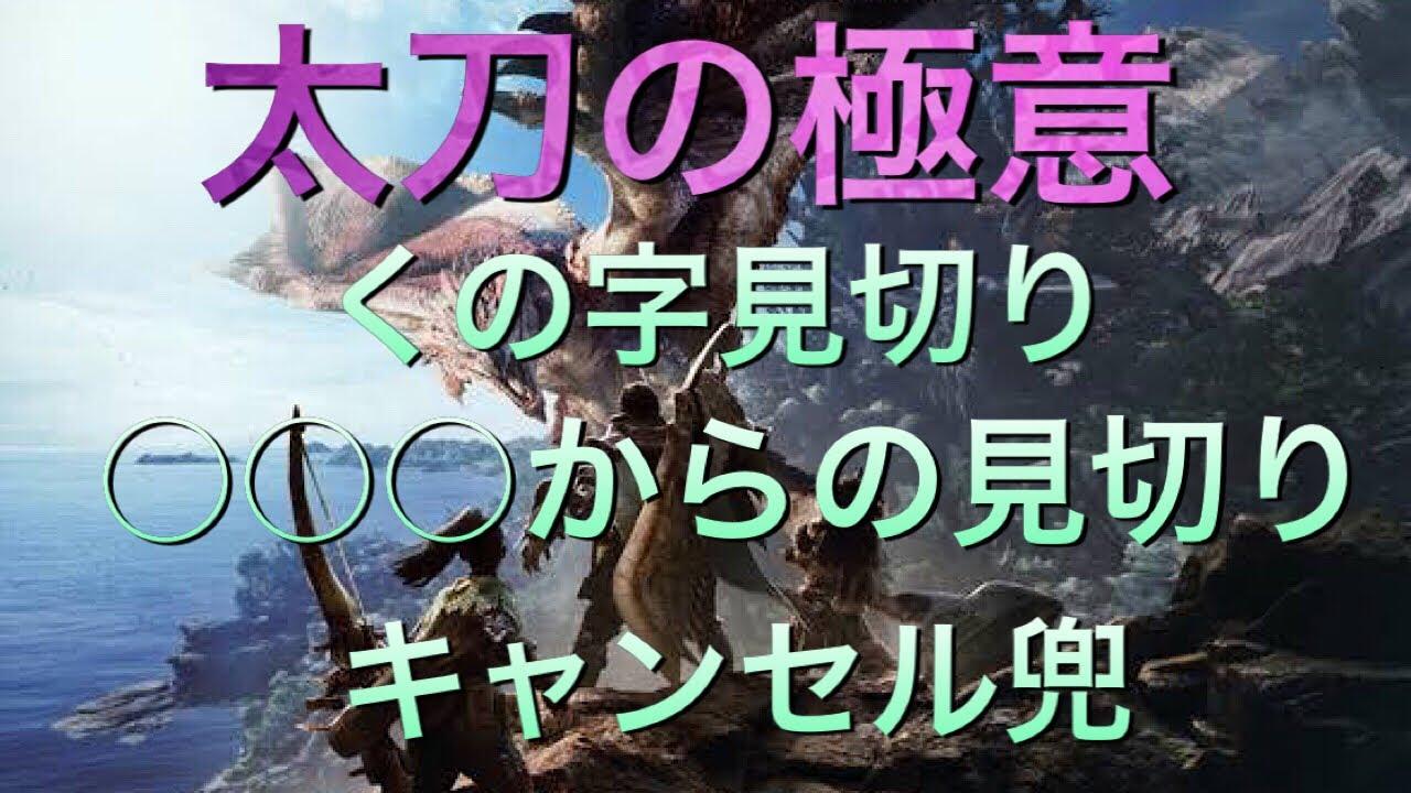 ワールド 操作 モンハン 太刀