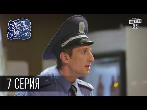 Однажды под Полтавой / Одного разу під Полтавою - 1 сезон, 7 серия   Сериал Комедия