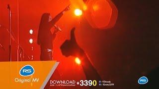 พลังรัก : หิน เหล็ก ไฟ [Official MV]