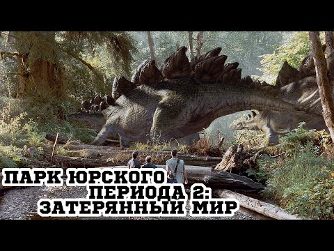 МИР ЮРСКОГО ПЕРИОДА (2015). Финальный трейлер