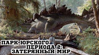 Парк Юрского периода 2: Затерянный мир (1997) «The Lost World: Jurassic Park» - Трейлер (Trailer)