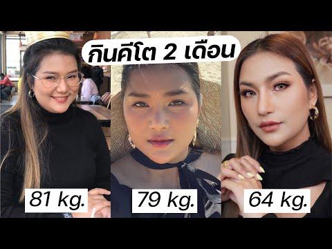 ลดน้ำหนัก 15 กิโลภายใน 2เดือน , คีโตเจนิค | Sophia Sakuna