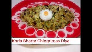 Korla alu Chingrimas Bharta - করলা আলু চিংড়ি ভর্তা - Bitter Gourd Alu Fish - Korla Chingri Bharta