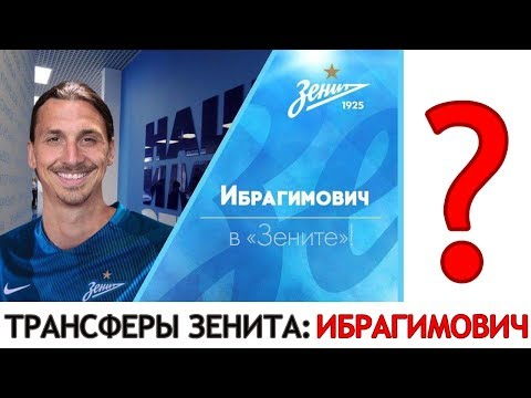 Трансферы Зенита, Ибрагимович — лето 2017 #1