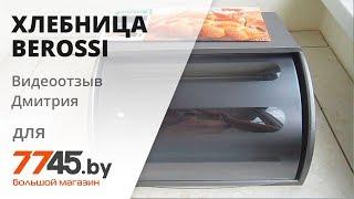 Хлебница пластиковая BEROSSI Mulin Видеоотзыв (обзор) Дмитрия