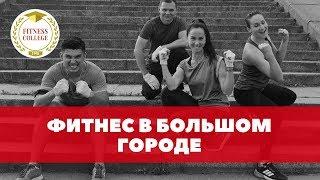 Фитнес в большом городе / Тренировки на улицах Санкт-Петербурга