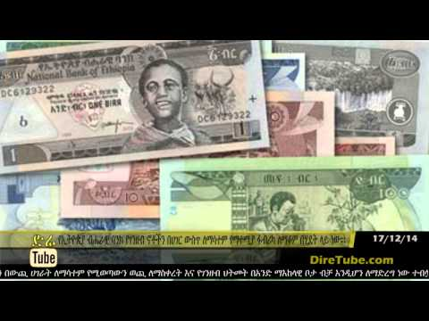 DireTube News NBE to Print Banknotes in Ethiopia