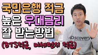 국민은행 적금 추천 - 우대금리 받는 법(feat. BTS적금)