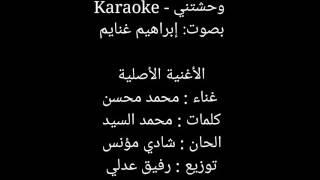 وحشتني -karaoke - بصوت ابراهيم غنايم