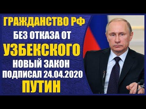 СРОЧНО!! Гражданство РФ без отказа от Узбекского. Путин подписал закон 24.04.2020