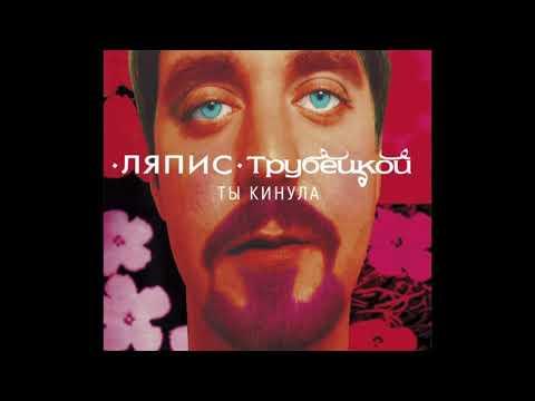 Ляпис Трубецкой - Ты кинула (Альбом 1998 AUDIO)