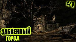Прохождение THE FORGOTTEN CITY (SKYRIM MOD) - ЗАБВЕННЫЙ ГОРОД [1]