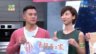 燙金城拼特等勛章理賽大賽!!20160302 型男大主廚 大久保麻理子 動画 16
