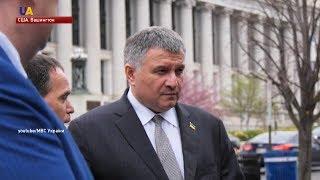 Арсен Аваков відвідає центр, де навчають агентів ФБР